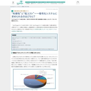企業の暗号化に関する調査レポート