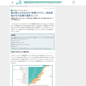 医療機関のIT導入に関する調査レポート