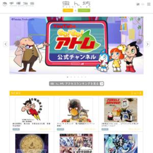 手塚治虫 電子書籍店2013年8月分ランキング