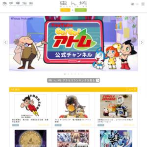 手塚治虫 電子書籍店2013年10月分ランキング