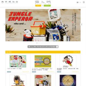 手塚治虫 電子書籍店2014年8月分ランキング