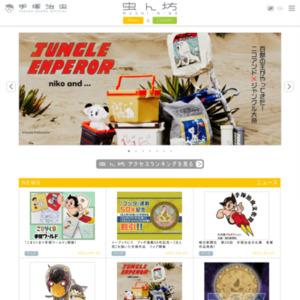 手塚治虫 電子書籍店2015年1月分ランキング