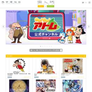 手塚治虫 電子書籍店2015年3月分ランキング