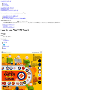 "How to use ""KAITEN"" Sushi"