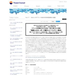社会人のタブレット端末利用実態調査(前編)