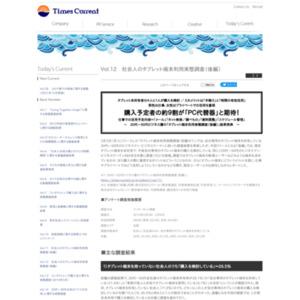 社会人のタブレット端末利用実態調査(後編)