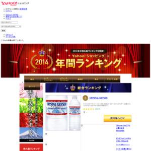 Yahoo!ショッピング「2012 年間ランキング」