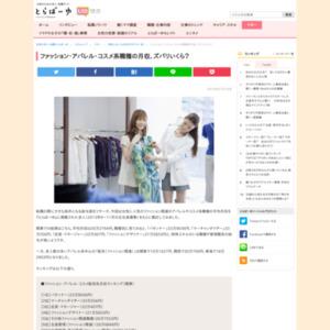 ファッション・アパレル・コスメ系職種の月収、ズバリいくら?