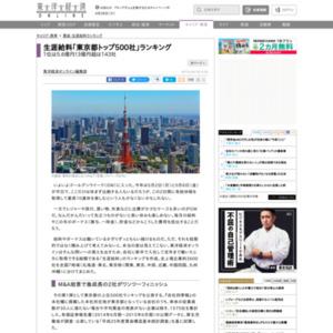 生涯給料「東京都トップ500社」ランキング