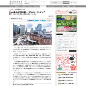 40歳年収「東京都トップ500社」ランキング