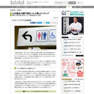 山手線全29駅「男性トイレの数」ランキング