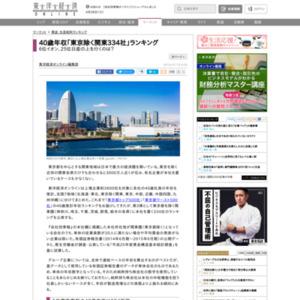 40歳年収「東京除く関東334社」ランキング