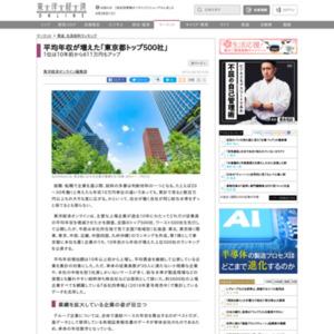 平均年収が増えた「東京都トップ500社」