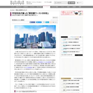 平均年収が減った「東京都ワースト300社」