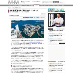 年収増減「東京除く関東249社」ランキング