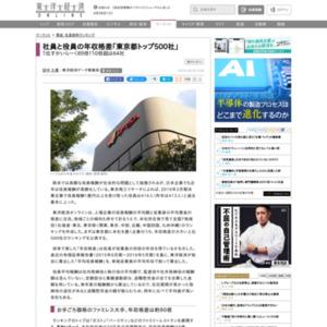 社員と役員の年収格差「東京都トップ500社」