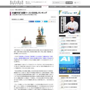 30歳年収「全国ワースト500社」ランキングhttp://www.idc.com/getdoc.jsp?containerId=prUS41882816