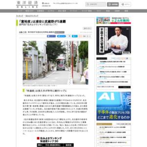 部門別「住みよさランキング2013」(下)
