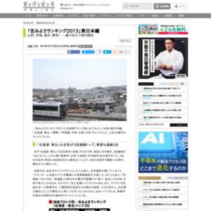 「住みよさランキング2013」東日本編