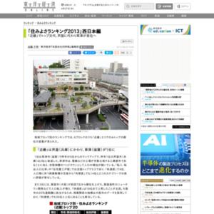 「住みよさランキング2013」西日本編