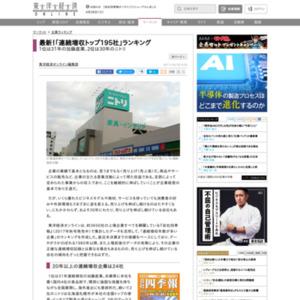 「連続増収トップ195社」ランキング