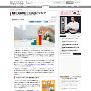 「連続増益トップ323社」ランキング