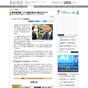 東京都民銀・八千代銀が統合に踏み出すワケ