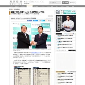 最新「CSR企業ランキング」部門別トップ30