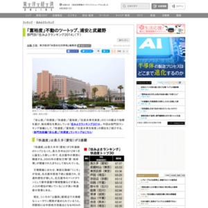 部門別「住みよさランキング2014」(下)