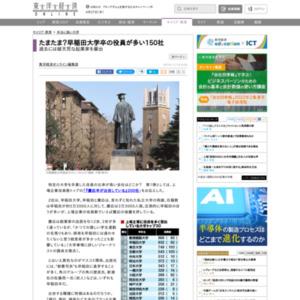 たまたま?早稲田大学卒の役員が多い150社