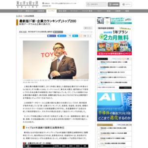 最新版!「新・企業力ランキング」トップ200