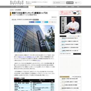 最新「CSR企業ランキング」業種別トップ20