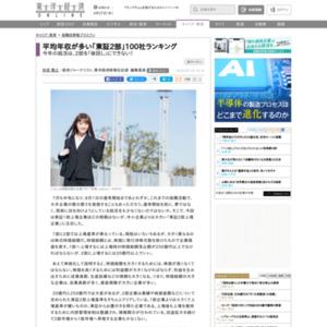 平均年収が多い「東証2部」100社ランキング