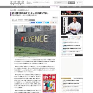 初公開!平均年収ランキング「近畿528社」