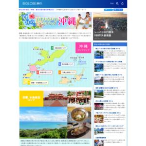 泊まりたい宿ランキング 沖縄