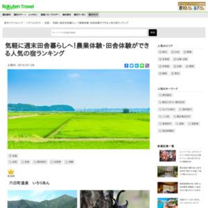 農業体験・田舎体験ができる人気の宿ランキング