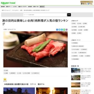 旅の目的は美味しいお肉!肉料理が人気の宿ランキング