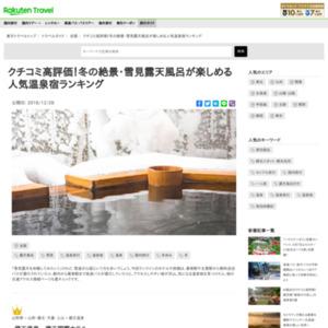 雪見露天風呂が楽しめる人気温泉宿ランキング
