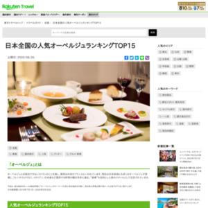 日本全国の人気オーベルジュランキング・トップ10