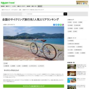 自転車旅のススメ!サイクリストに人気の旅行先ランキング