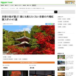 京都の宿が選ぶ! 誰にも教えたくない京都の紅葉スポット41選