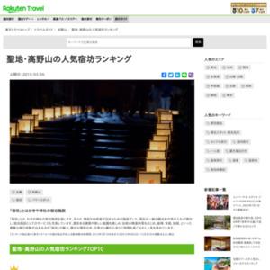 【開創1200年】聖地・高野山の人気宿坊ランキング
