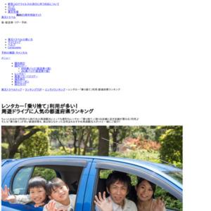レンタカー「乗り捨て」利用が多い! 周遊ドライブに人気の都道府県ランキング