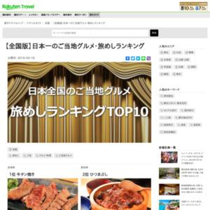 ついに日本一のご当地グルメが決定! 日本全国のご当地グルメ・旅めしランキングTOP10