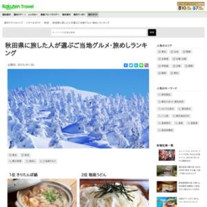 秋田県に旅した人が選ぶ!秋田県・旅めしランキング