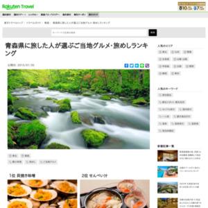 青森県に旅した人が選ぶ!青森県・旅めしランキング