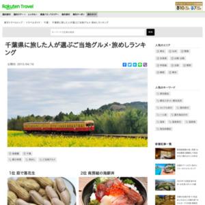 千葉県に旅した人が選ぶ!千葉県・旅めしランキング