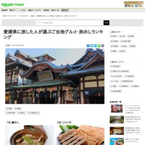 愛媛県に旅した人が選ぶ!愛媛県・旅めしランキング