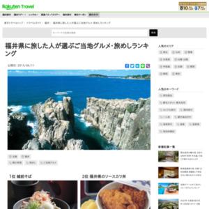 福井県を旅した人が選ぶ!福井県・旅めしランキング