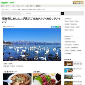 福島県に旅した人が選ぶ!福島県・旅めしランキング